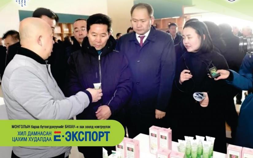 9681c6bf610f3a99e828624e1439dba5 Монголын бараа, бүтээгдэхүүн БНХАУ-ын цахим худалдааны төвд байршив
